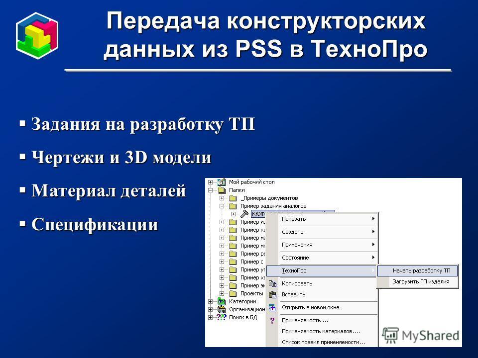 Передача конструкторских данных из PSS в ТехноПро Задания на разработку ТП Задания на разработку ТП Чертежи и 3D модели Чертежи и 3D модели Материал деталей Материал деталей Спецификации Спецификации