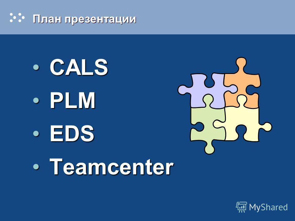 План презентации CALS CALS PLM PLM EDS EDS Teamcenter Teamcenter