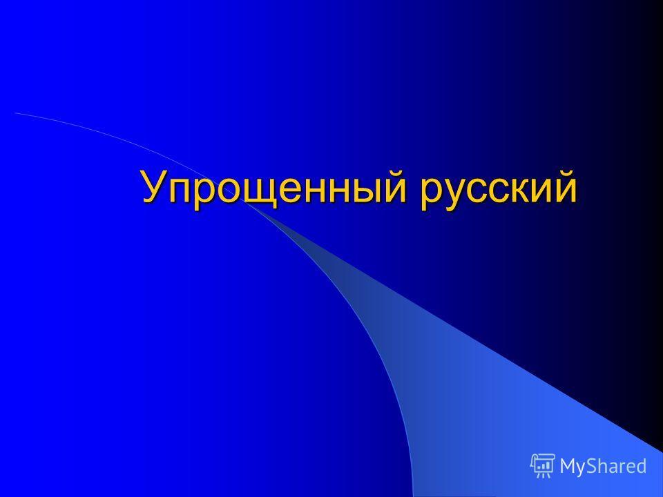 Упрощенный русский