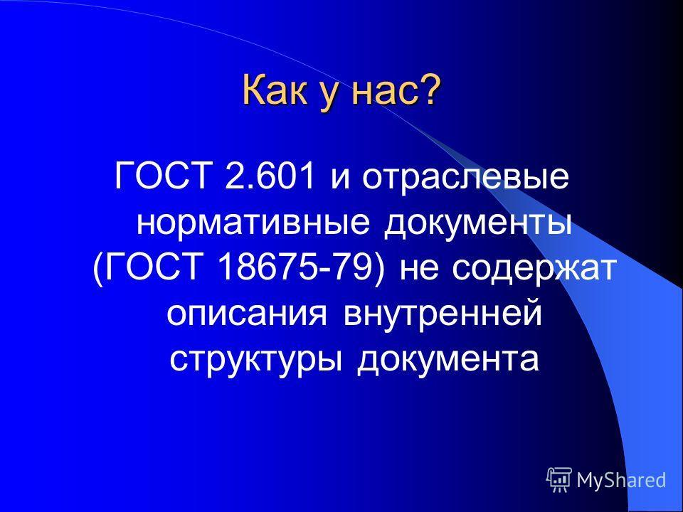 Как у нас? ГОСТ 2.601 и отраслевые нормативные документы (ГОСТ 18675-79) не содержат описания внутренней структуры документа