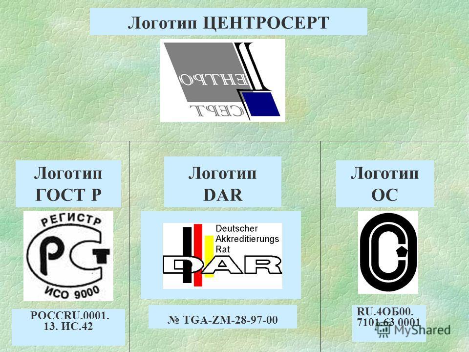 Логотип ЦЕНТРОСЕРТ Логотип ГОСТ Р Логотип ОС Логотип DAR TGA-ZM-28-97-00 РОССRU.0001. 13. ИС.42 RU.4ОБ00. 7101.63 0001