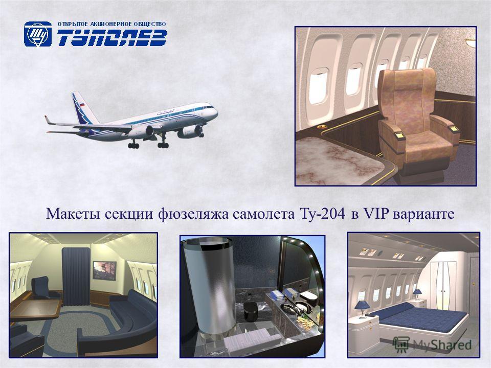 ТУПОЛЕВ Макеты секции фюзеляжа самолета Ту-204 в VIP варианте