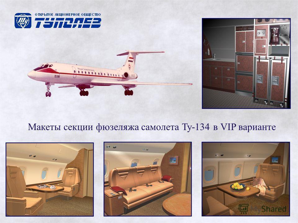 ТУПОЛЕВ Макеты секции фюзеляжа самолета Ту-134 в VIP варианте