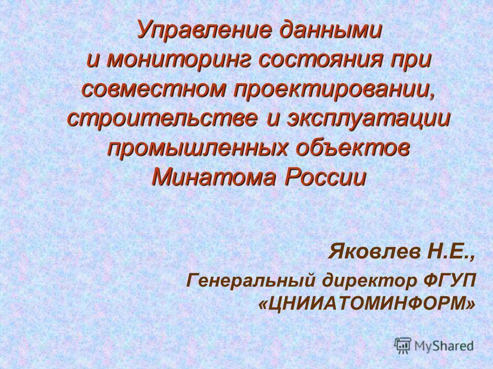 Управление данными и мониторинг состояния при совместном проектировании, строительстве и эксплуатации промышленных объектов Минатома России