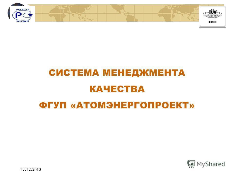 12.12.2013 СИСТЕМА МЕНЕДЖМЕНТА КАЧЕСТВА ФГУП «АТОМЭНЕРГОПРОЕКТ»