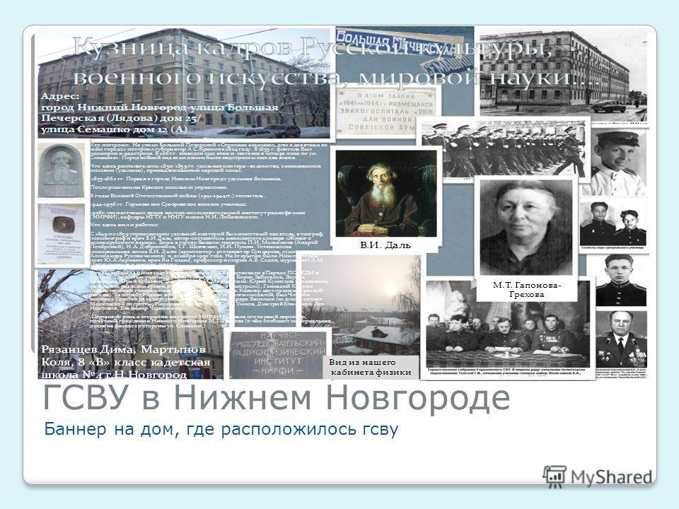 ГСВУ в Нижнем Новгороде Баннер на дом, где расположилось гсву