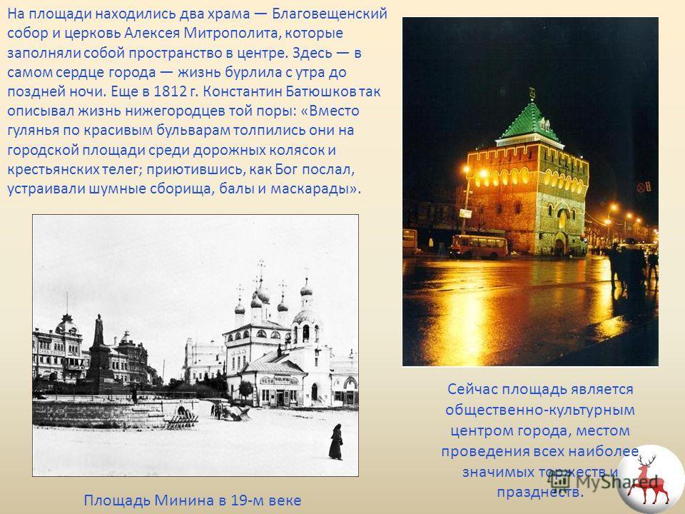 На площади находились два храма Благовещенский собор и церковь Алексея Митрополита, которые заполняли собой пространство в центре. Здесь в самом сердце города жизнь бурлила с утра до поздней ночи. Еще в 1812 г. Константин Батюшков так описывал жизнь