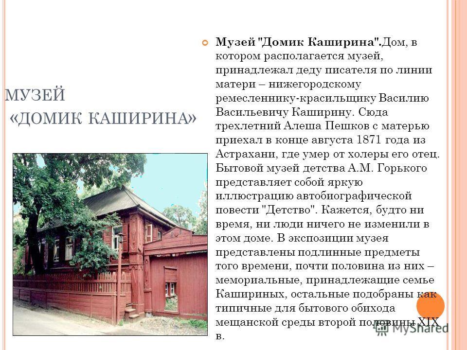 МУЗЕЙ « ДОМИК КАШИРИНА » Музей