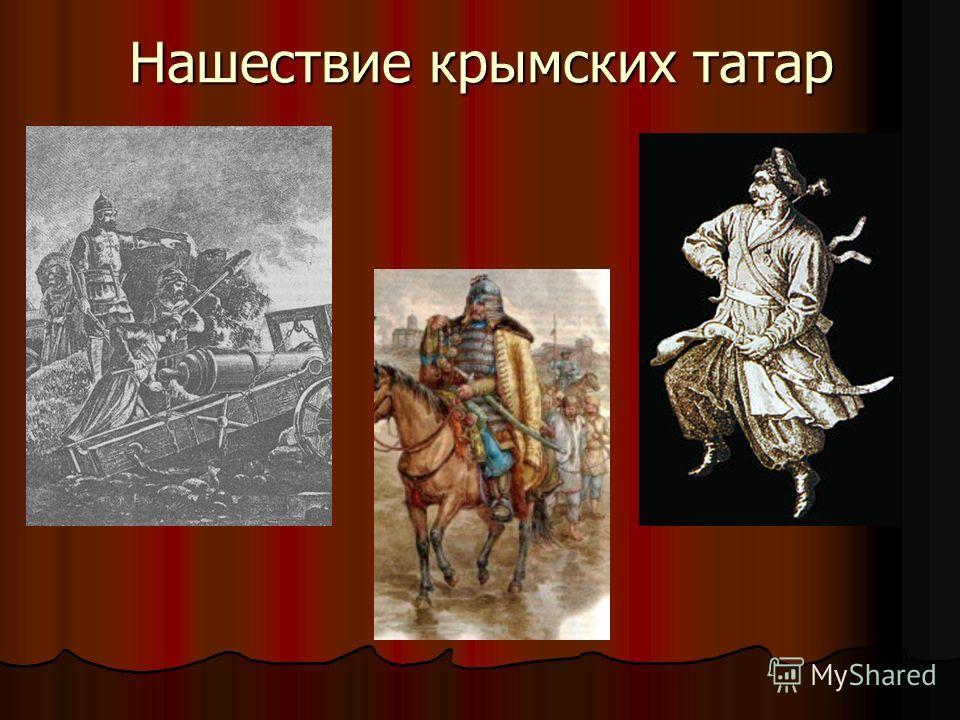 Нашествие крымских татар