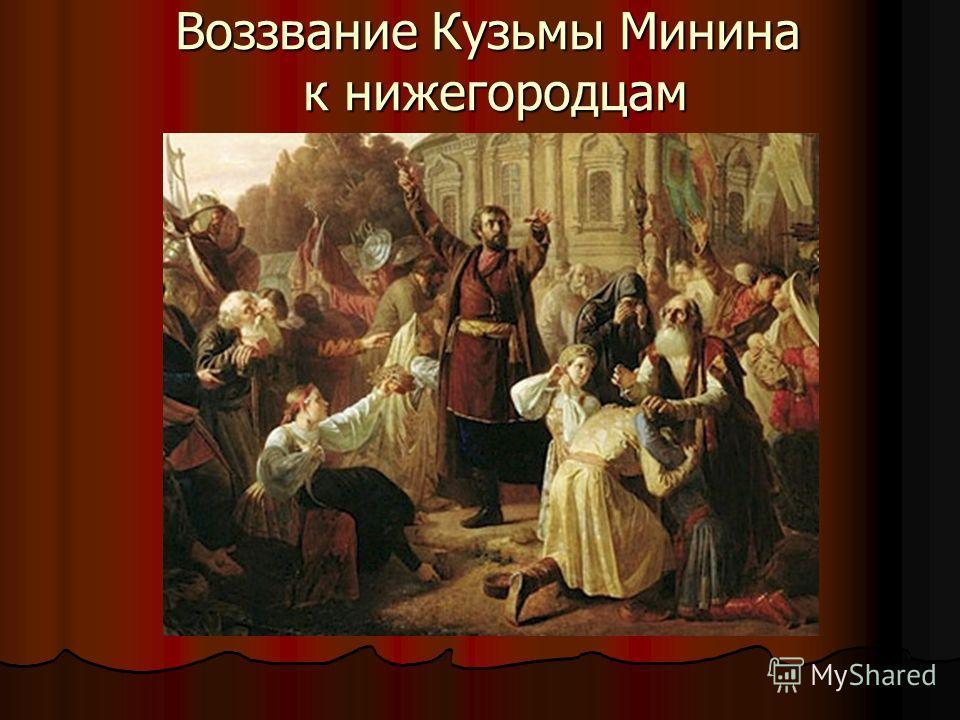 Воззвание Кузьмы Минина к нижегородцам