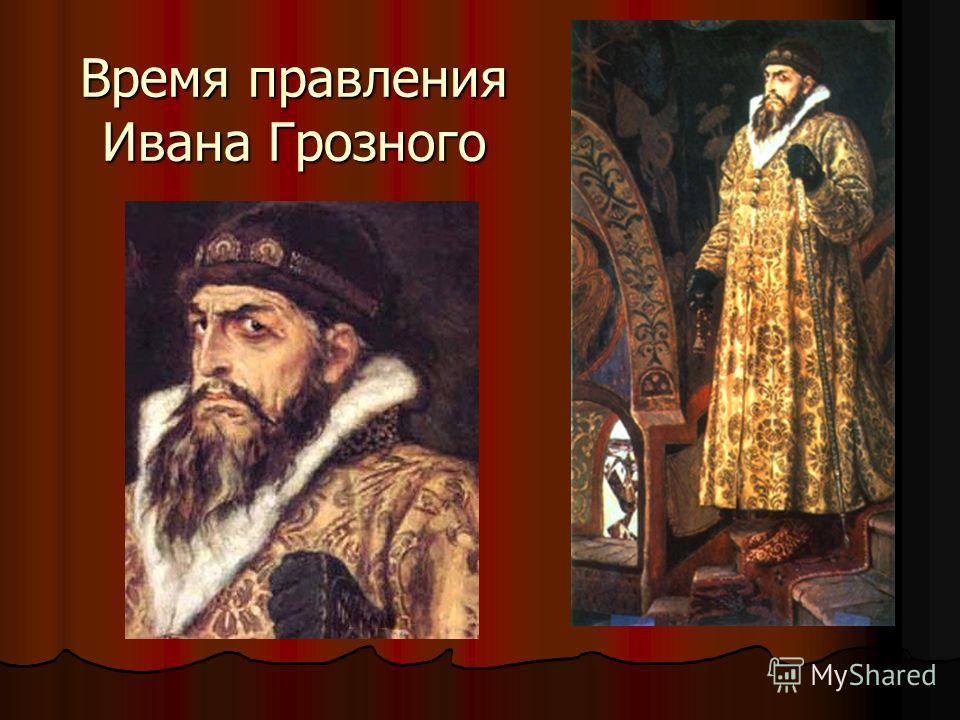 Время правления Ивана Грозного