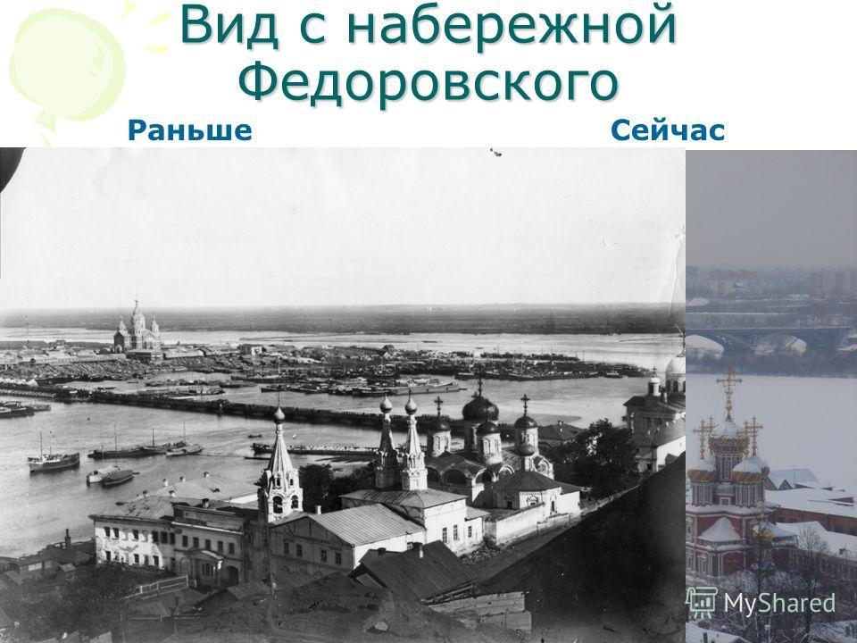 Вид с набережной Федоровского Раньше Сейчас