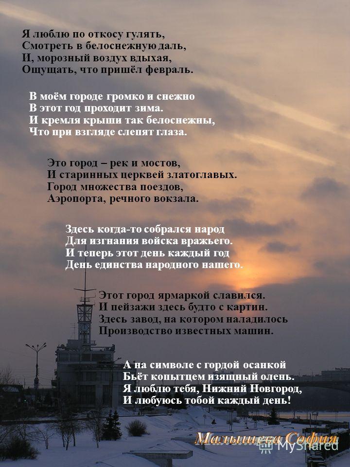 В моём городе громко и снежно В этот год проходит зима. И кремля крыши так белоснежны, Что при взгляде слепят глаза. Это город – рек и мостов, И старинных церквей златоглавых. Город множества поездов, Аэропорта, речного вокзала. Здесь когда-то собрал