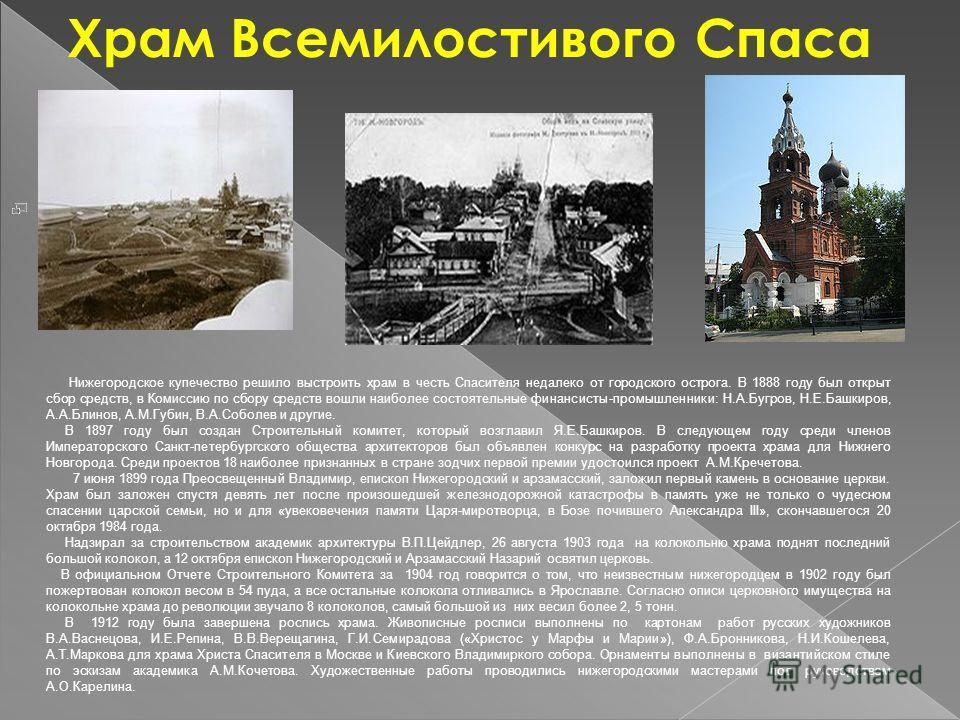 Успенская церковь На месте каменного Успенского храма ранее находился монастырь, упоминаемый в грамоте царя Василия Ивановича Шуйского в 1606 году.В монастыре была деревянная церковь в честь Успения Божией Матери, но в сотной грамоте 1621 года церков