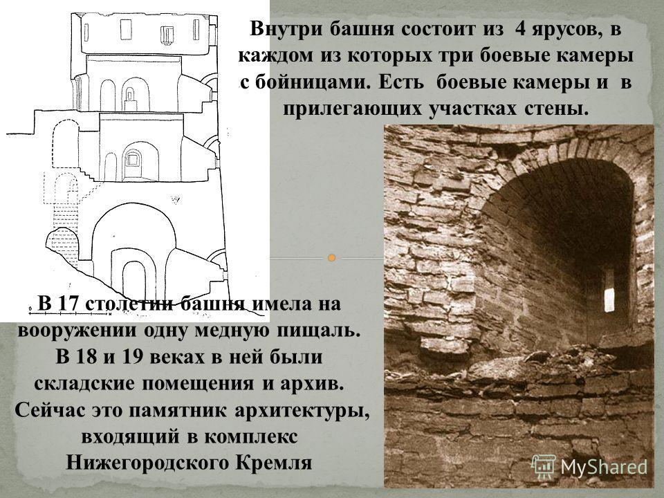 Внутри башня состоит из 4 ярусов, в каждом из которых три боевые камеры с бойницами. Есть боевые камеры и в прилегающих участках стены. В 17 столетии башня имела на вооружении одну медную пищаль. В 18 и 19 веках в ней были складские помещения и архив