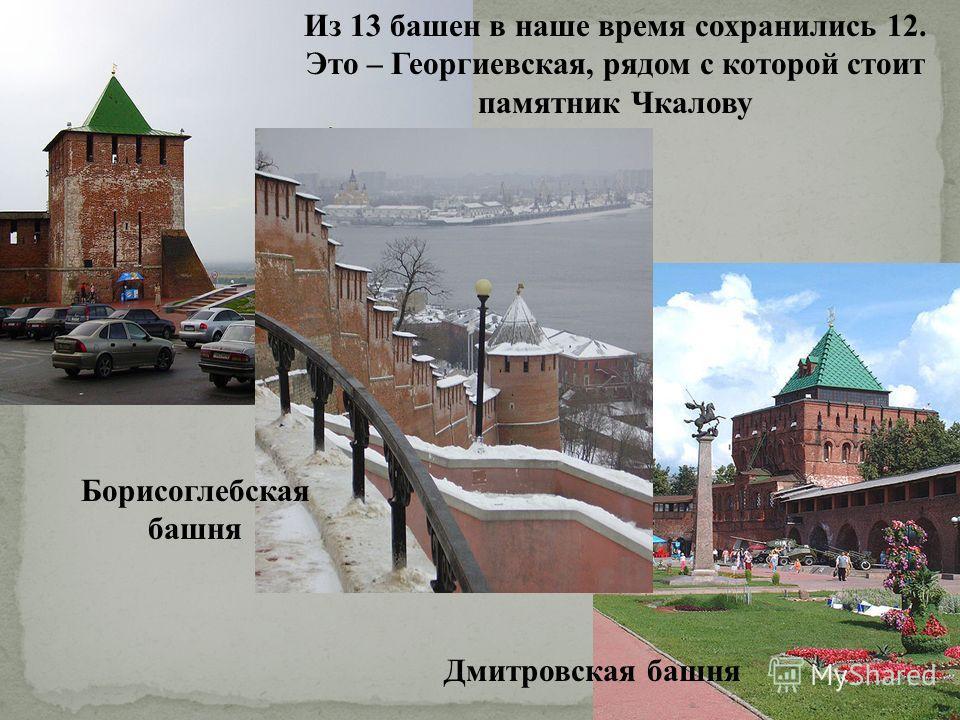 Дмитровская башня Борисоглебская башня Из 13 башен в наше время сохранились 12. Это – Георгиевская, рядом с которой стоит памятник Чкалову
