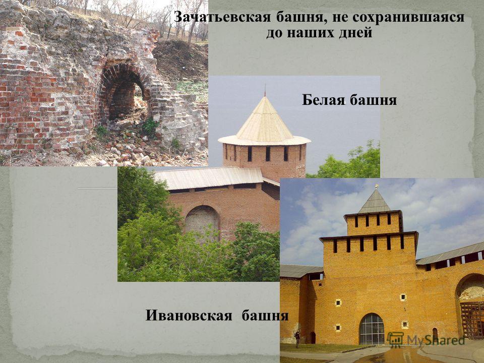 Зачатьевская башня, не сохранившаяся до наших дней Белая башня Ивановская башня