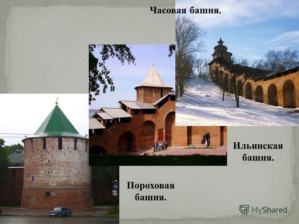 Часовая башня. Ильинская башня. Пороховая башня.