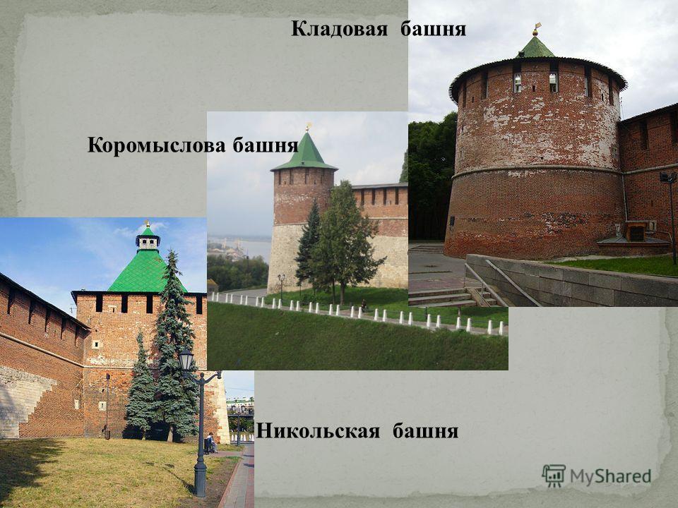 Никольская башня Коромыслова башня Кладовая башня