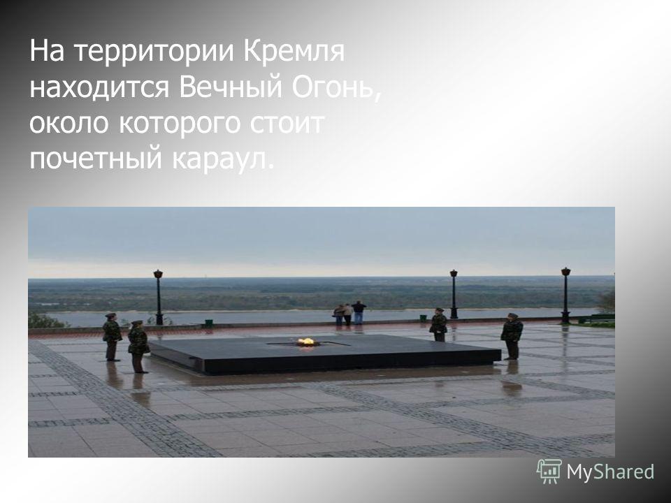 На территории Кремля находится Вечный Огонь, около которого стоит почетный караул.
