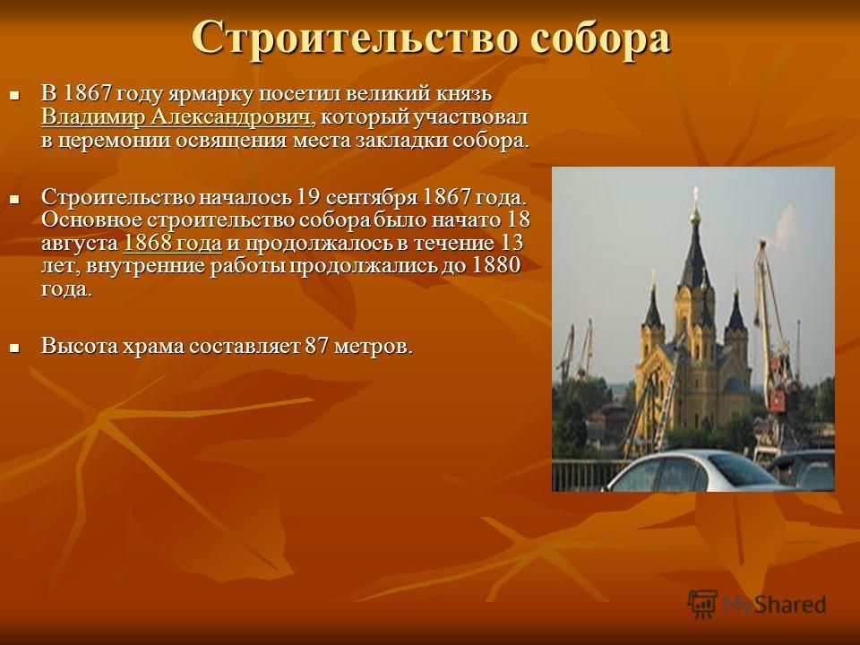 Строительство собора В 1867 году ярмарку посетил великий князь Владимир Александрович, который участвовал в церемонии освящения места закладки собора. В 1867 году ярмарку посетил великий князь Владимир Александрович, который участвовал в церемонии ос
