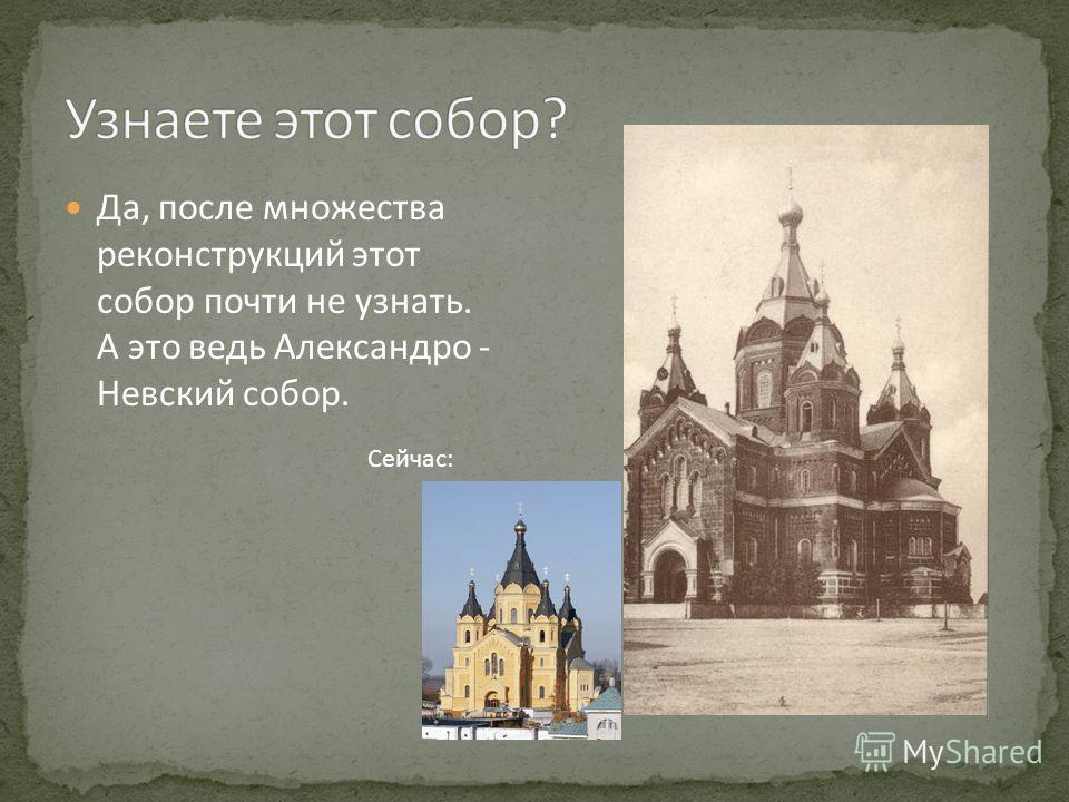 Да, после множества реконструкций этот собор почти не узнать. А это ведь Александро - Невский собор. Сейчас :