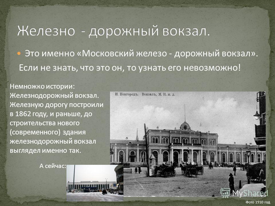 Это именно « Московский железо - дорожный вокзал ». Если не знать, что это он, то узнать его невозможно ! Немножко истории : Железнодорожный вокзал. Железную дорогу построили в 1862 году, и раньше, до строительства нового ( современного ) здания желе