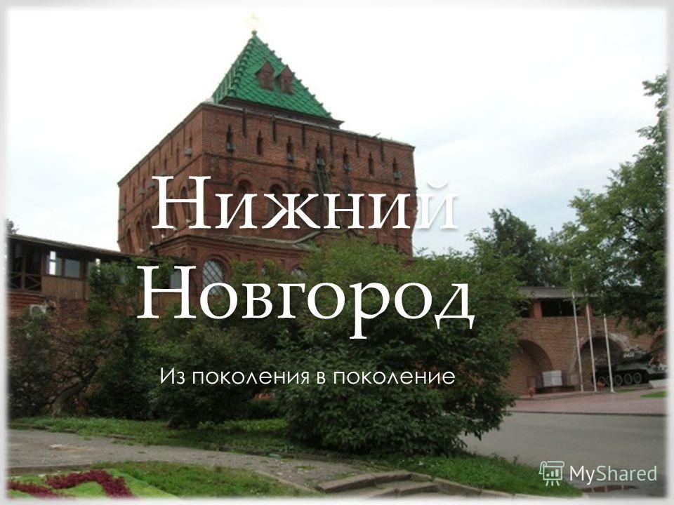 Нижний Новгород Из поколения в поколение