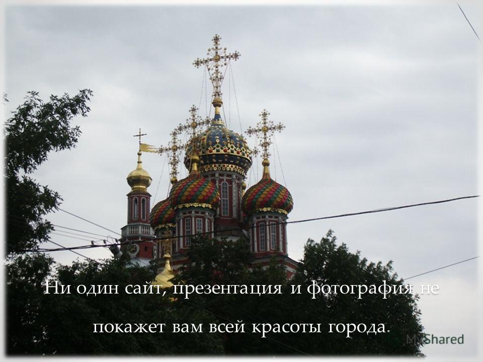 Ни один сайт, презентация и фотография не покажет вам всей красоты города.