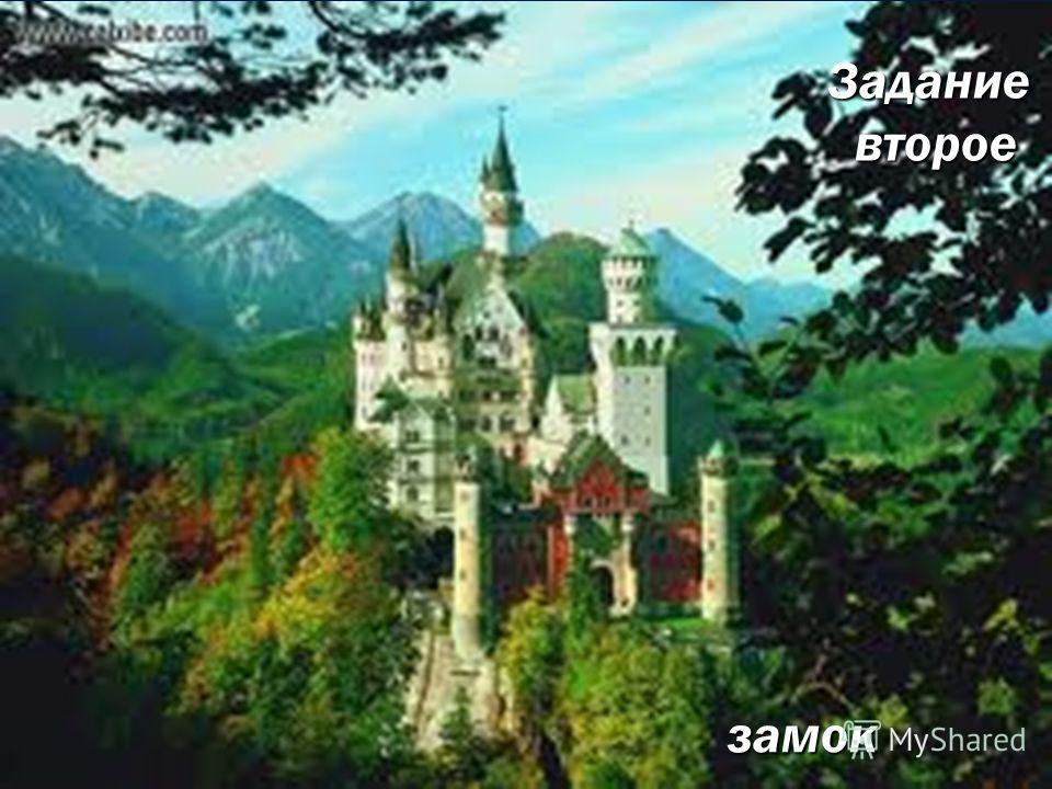 Задание второе замок