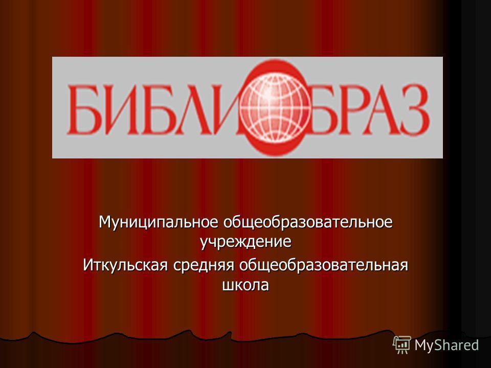 Муниципальное общеобразовательное учреждение Иткульская средняя общеобразовательная школа