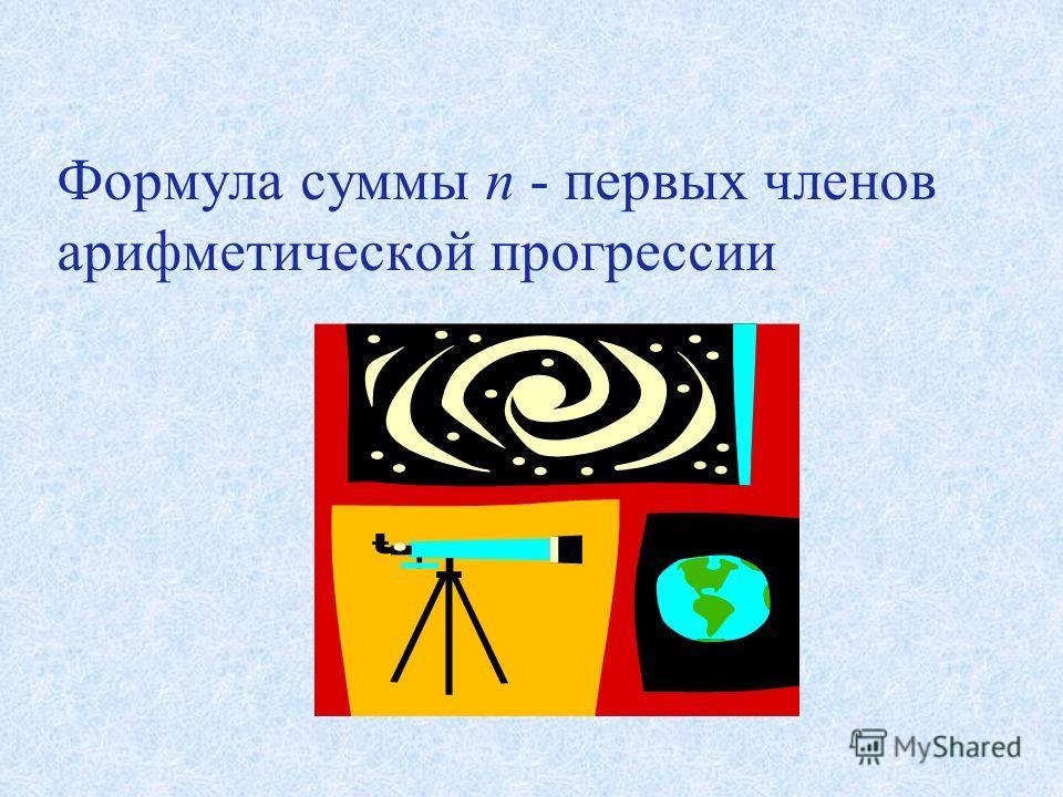 Формула суммы п - первых членов арифметической прогрессии