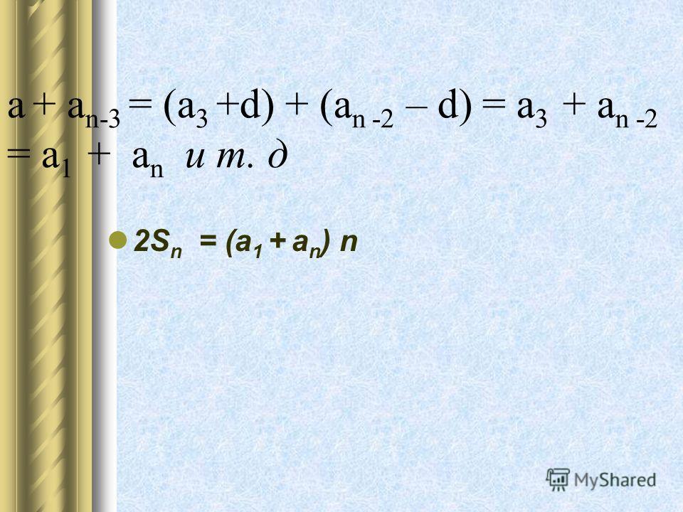 a + a n-3 = (a 3 +d) + (a n -2 – d) = a 3 + a n -2 = a 1 + a n и т. д 2S n = (a 1 + a n ) n