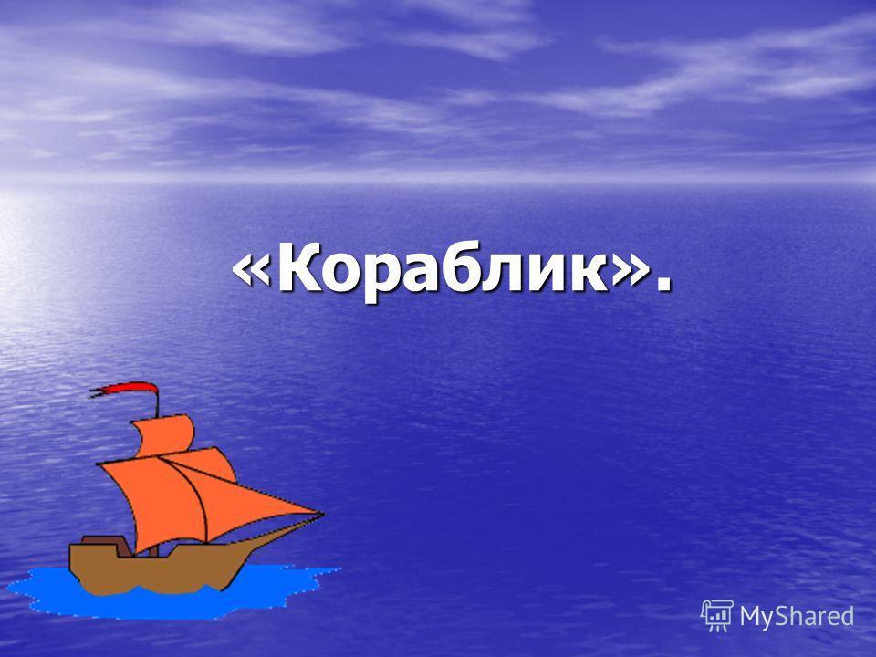 «Кораблик».