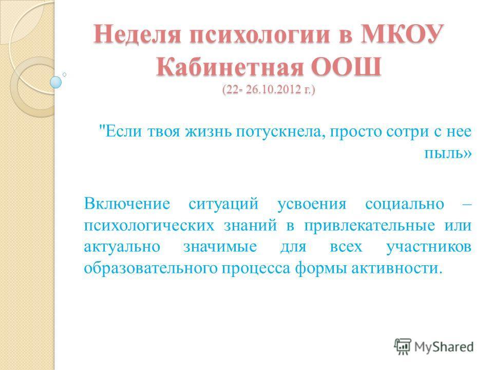 Неделя психологии в МКОУ Кабинетная ООШ (22- 26.10.2012 г.)