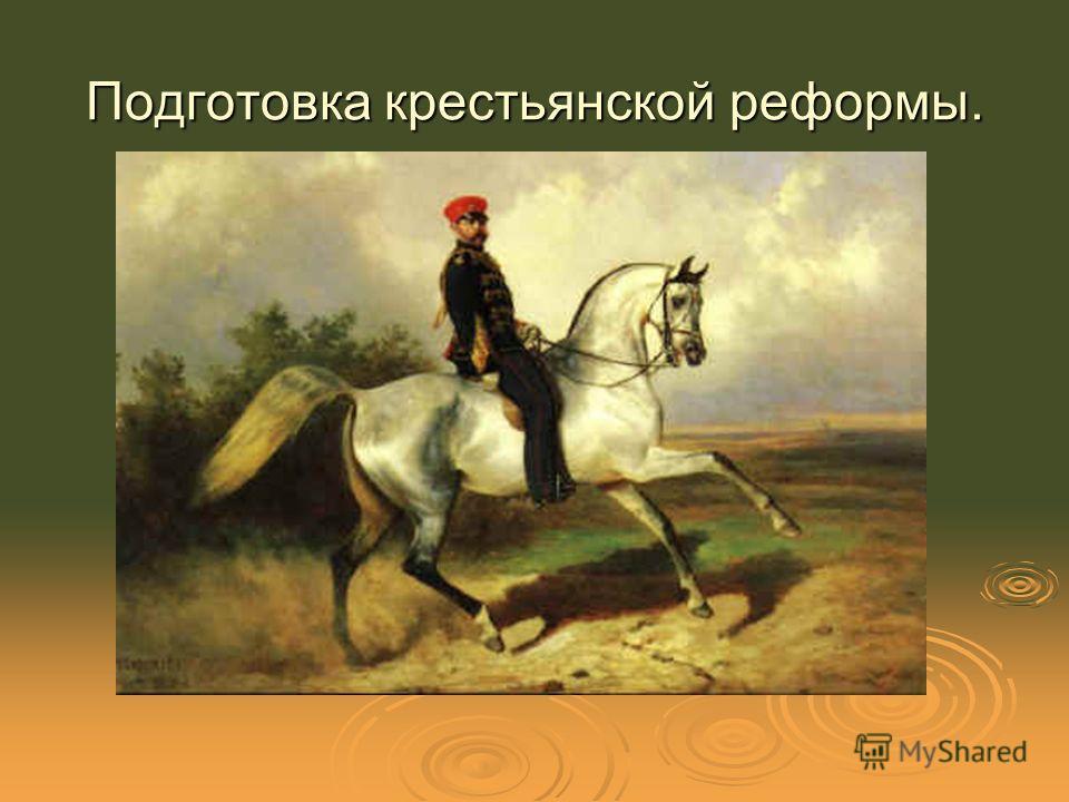 Подготовка крестьянской реформы.