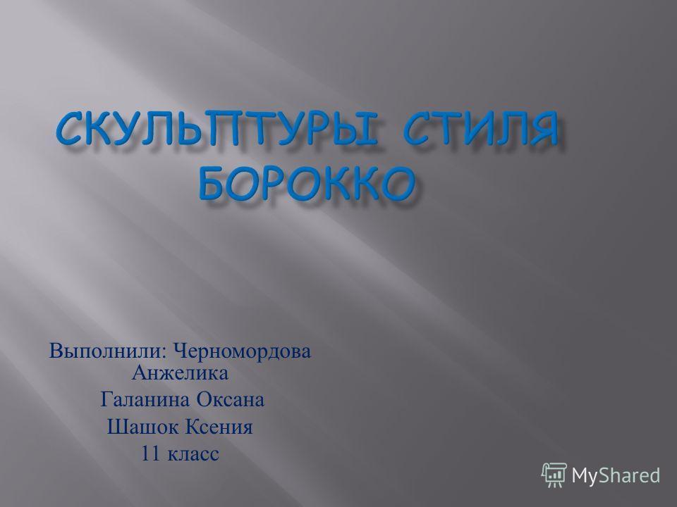 Выполнили : Черномордова Анжелика Галанина Оксана Шашок Ксения 11 класс