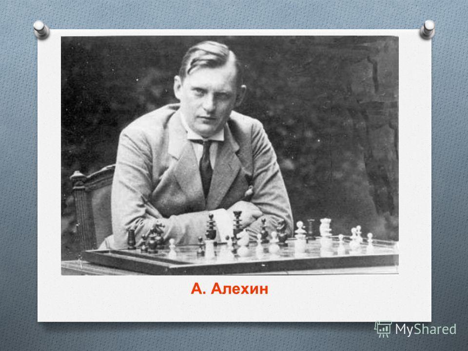 А. Алехин