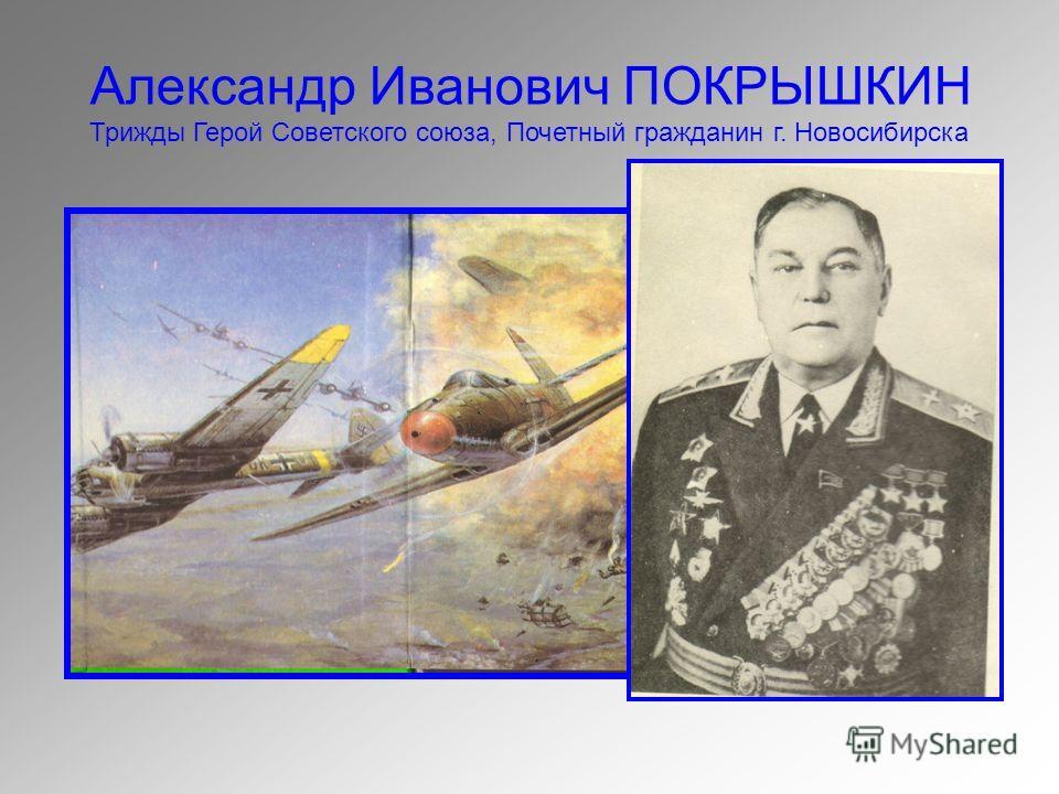 Александр Иванович ПОКРЫШКИН Трижды Герой Советского союза, Почетный гражданин г. Новосибирска