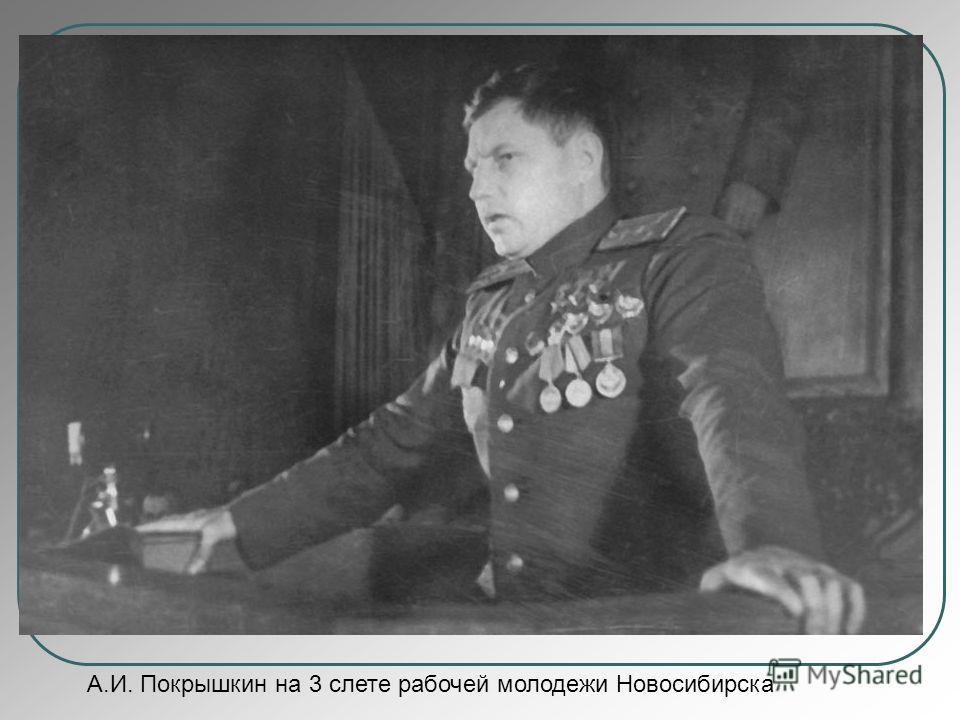 А.И. Покрышкин на 3 слете рабочей молодежи Новосибирска