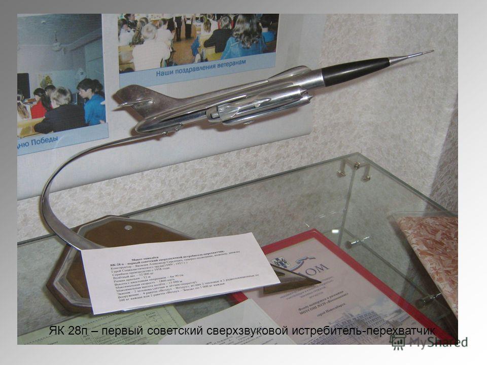 ЯК 28п – первый советский сверхзвуковой истребитель-перехватчик