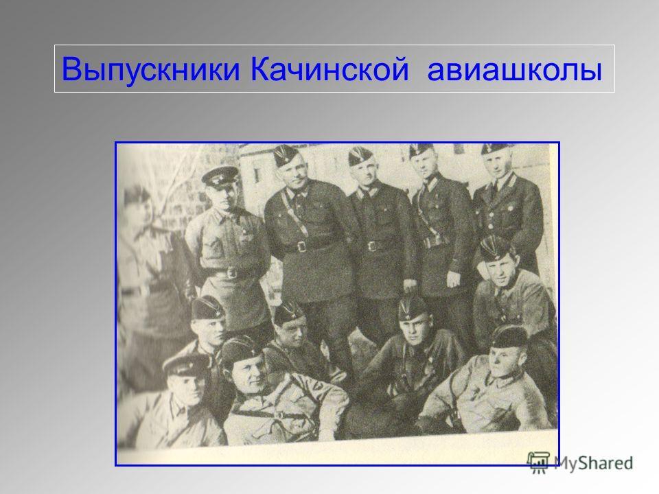Выпускники Качинской авиашколы