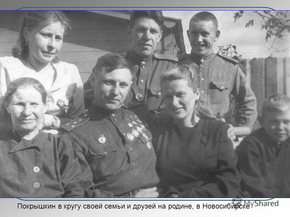Покрышкин в кругу своей семьи и друзей на родине, в Новосибирске