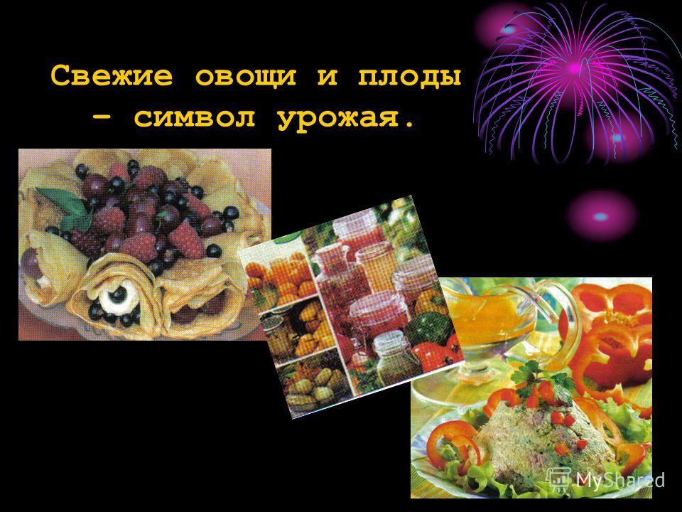 Свежие овощи и плоды – символ урожая.