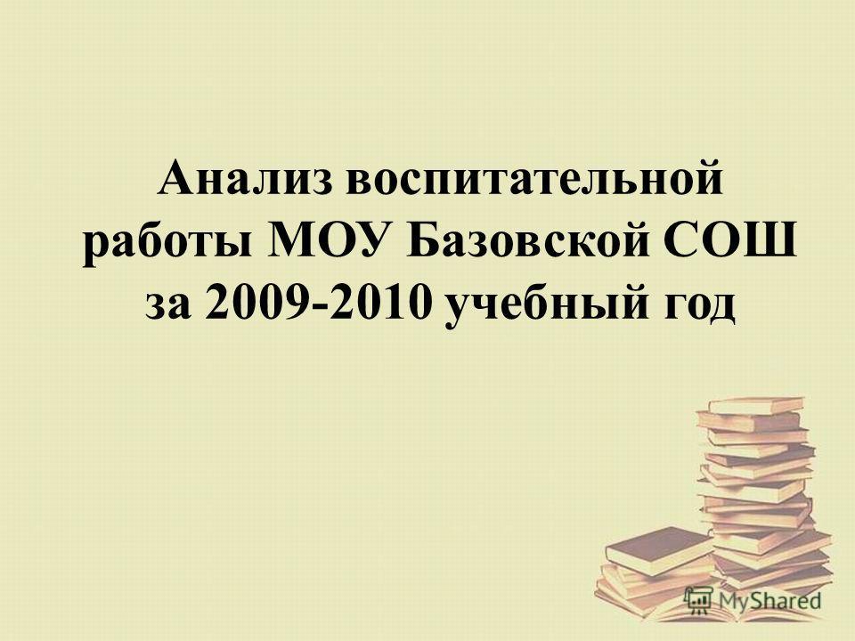 Анализ воспитательной работы МОУ Базовской СОШ за 2009-2010 учебный год