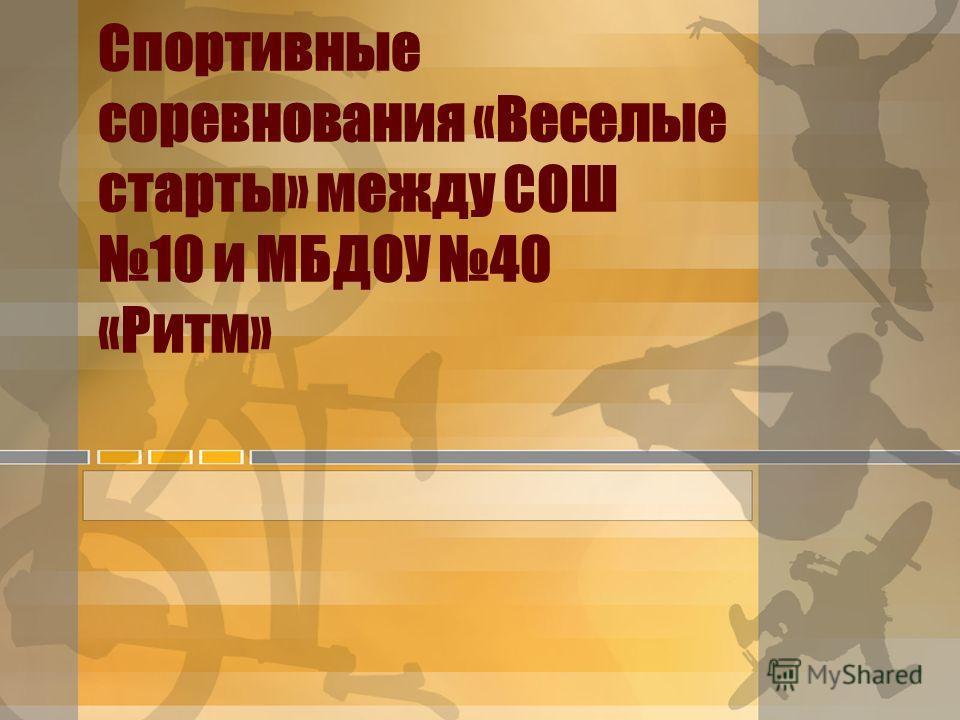 Спортивные соревнования «Веселые старты» между СОШ 10 и МБДОУ 40 «Ритм»