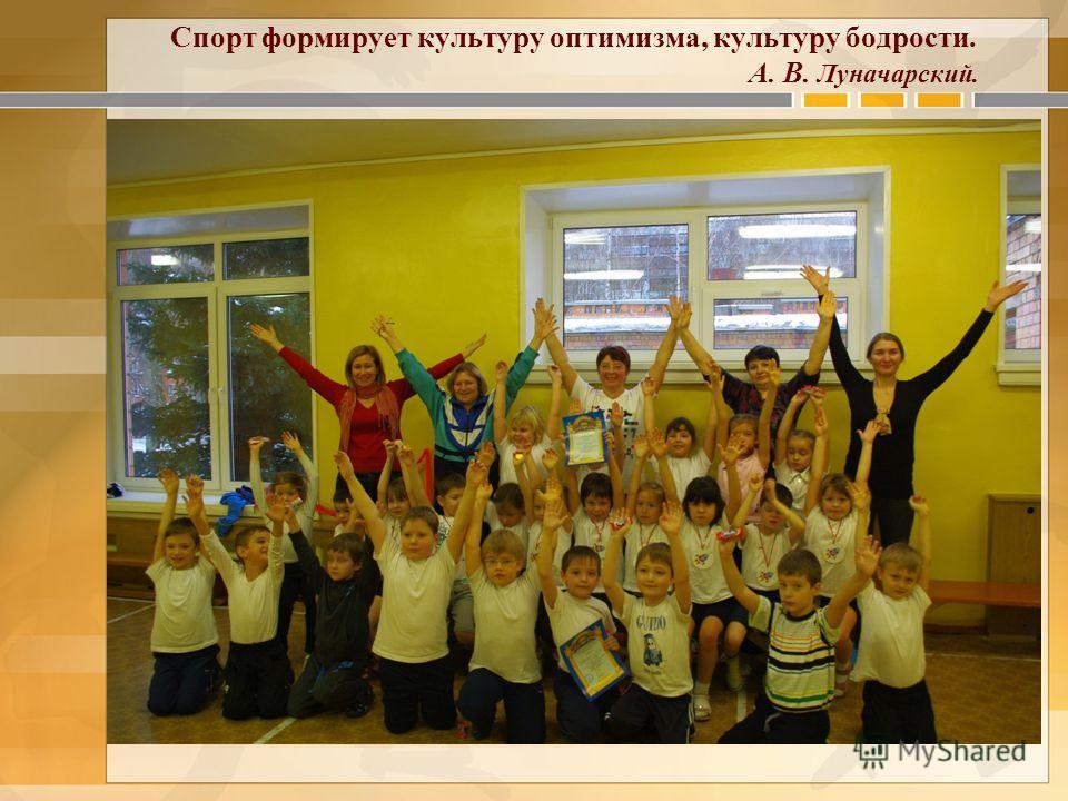 Спорт формирует культуру оптимизма, культуру бодрости. А. В. Луначарский.