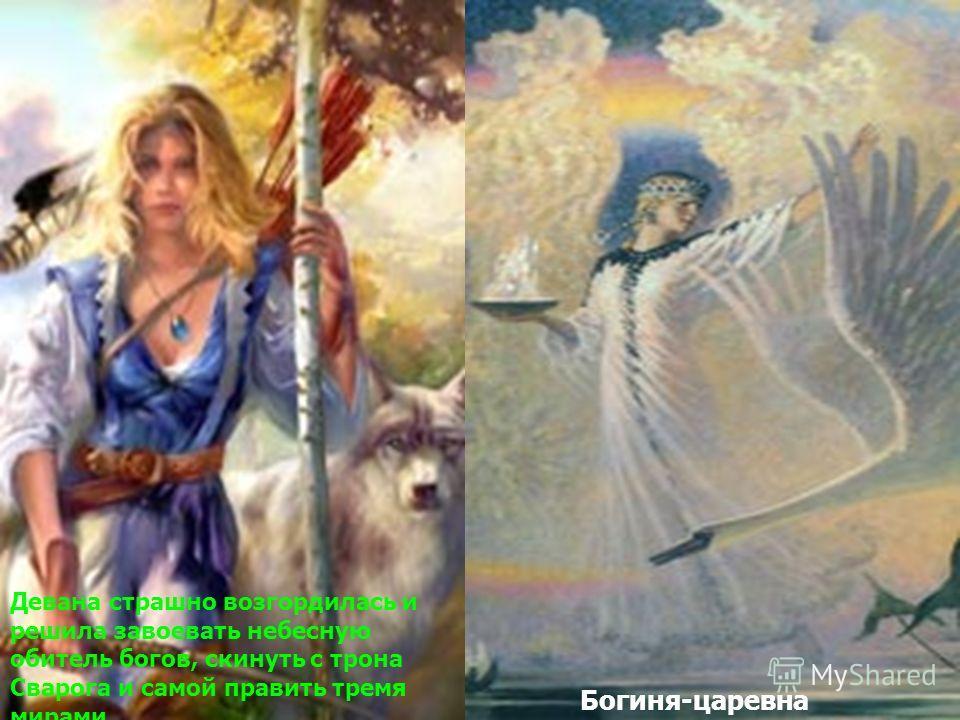 Девана страшно возгордилась и решила завоевать небесную обитель богов, скинуть с трона Сварога и самой править тремя мирами Богиня-царевна