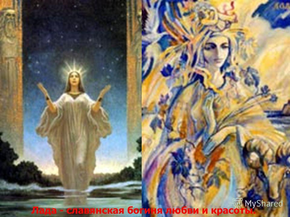 Лада - славянская богиня любви и красоты.