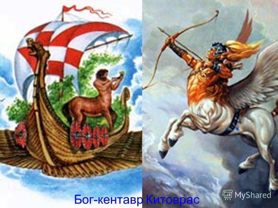 Бог-кентавр Китоврас